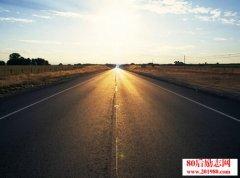 <b>即使成功的道路上没有灯光,也要把命运之门敲响(第82篇)</b>