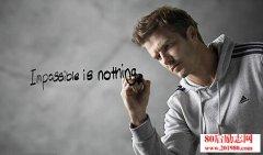 没有什么是不可能的