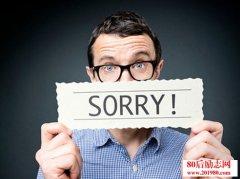英语道歉的话怎么说