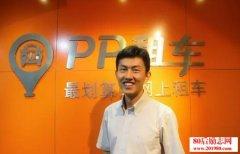 PP租车平台CEO张丙军