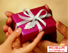 送礼物的技巧,12种