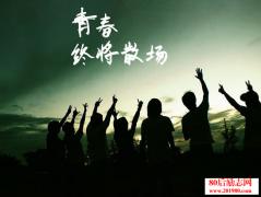 <b>青春励志英语演讲稿:青春终将散场</b>