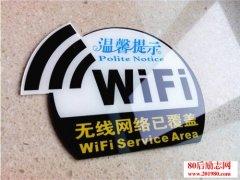 我和wifi密码的故事