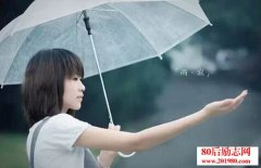 <b>不属于我的雨伞,我宁愿淋雨走路!</b>