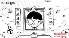 小明系列笑话第四季