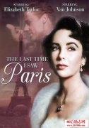《魂断巴黎》观后感