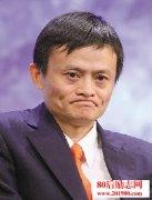 <b>马云谈员工辞职的原因:归根到底就干得不爽!</b>