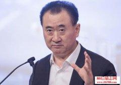 王健林管理11万员工