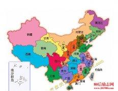 中国各省直辖市名字