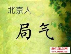 中国各省人的气质,