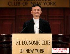 """<b>马云2015纽约演讲全文:第三次""""世界大战""""要来了</b>"""