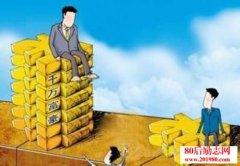富人和穷人的故事及