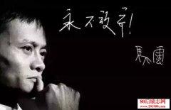 马云写给高考落榜生的信:请用欣赏的眼光看看自己!