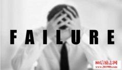 最容易导致创业失败