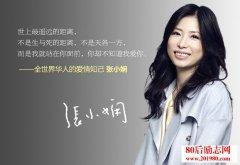 张小娴:我们害怕岁