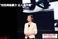 80后袁姗姗TEDx演讲稿