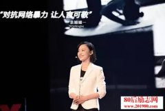 <b>80后袁姗姗TEDx演讲稿:面对网络暴力,我如何泰然自若</b>