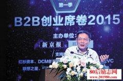 任志强2015寻找中国