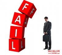 挫折的价值:将挫折