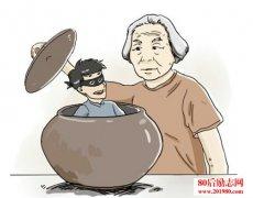 老太太和小偷的智慧