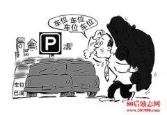 误解的小故事:停车