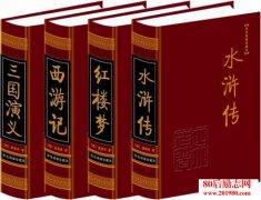 <b>《四大名著》经典文学名句摘抄</b>