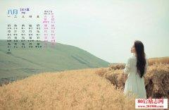 <b>八月份励志语录:7月再见,8月你好!</b>