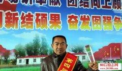 新疆兵团道德模范张