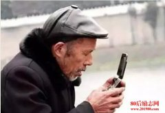 致年轻人:从用手机