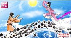 <b>七夕话爱情,中国古代的十大爱情传说</b>