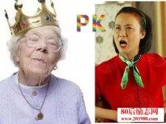 中国婆婆和英国婆婆
