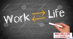 如何平衡工作与生活