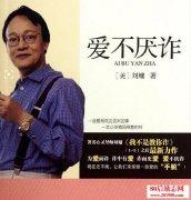 <b>刘墉谈教育:爱不厌诈</b>