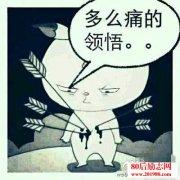 经典的十大中国式幽