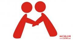 人际关系潜规则37条