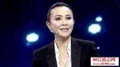 刘嘉玲《我是演说家》导师演讲稿:女人应该怎样活着