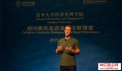 <b>Facebook扎克伯格清华演讲稿:三个故事论为什么创业</b>