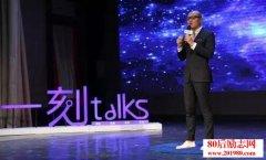 <b>北京皮皮鲁CEO郑亚旗一刻演讲稿:创业者在改变世界</b>