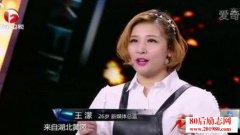 <b>王濛超级演说家演讲稿:没有肉味的爱情(第三季第4期)</b>
