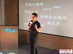 中国职业旅行第一人小鹏:我是谁?从哪来?到哪去?