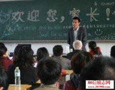 一位当老师的爸爸在