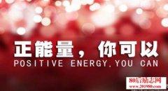 正能量激励人的好句