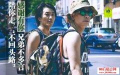 郑伊健和陈小春的友