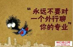 王路:永远不要对一