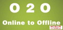 害死O2O的四个互联网