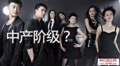 <b>中产阶级的标准是什么?在中国,中产阶层的十大标准</b>
