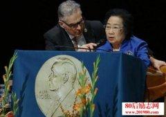屠呦呦诺贝尔颁奖典