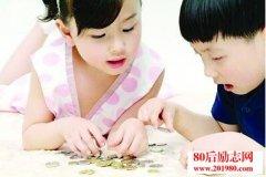 <b>如何培养孩子的财商?让孩子养成受用一生的理财习惯</b>