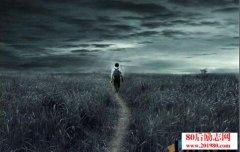 人生的路需自己走