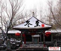 <b>冬至吃饺子是为了纪念谁?</b>